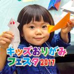 キッズおりがみフェスタ2017記事サムネイル