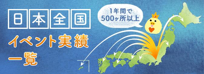 日本全国 イベント実績一覧 1年間で500ヶ所以上