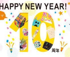 2017年 あけましておめでとうございます!