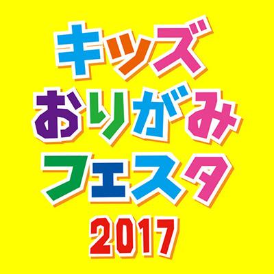 キッズおりがみフェスタ2017