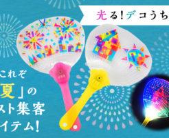「光る!デコうちわ」夏イベントに人気です!
