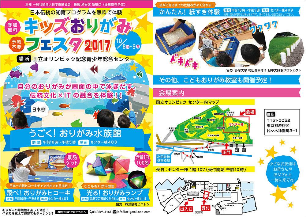 キッズおりがみフェスタ2017 10月8日、9日 国立オリンピック記念青少年総合センターにて開催!