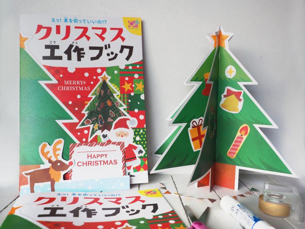 工作ブッククリスマス版