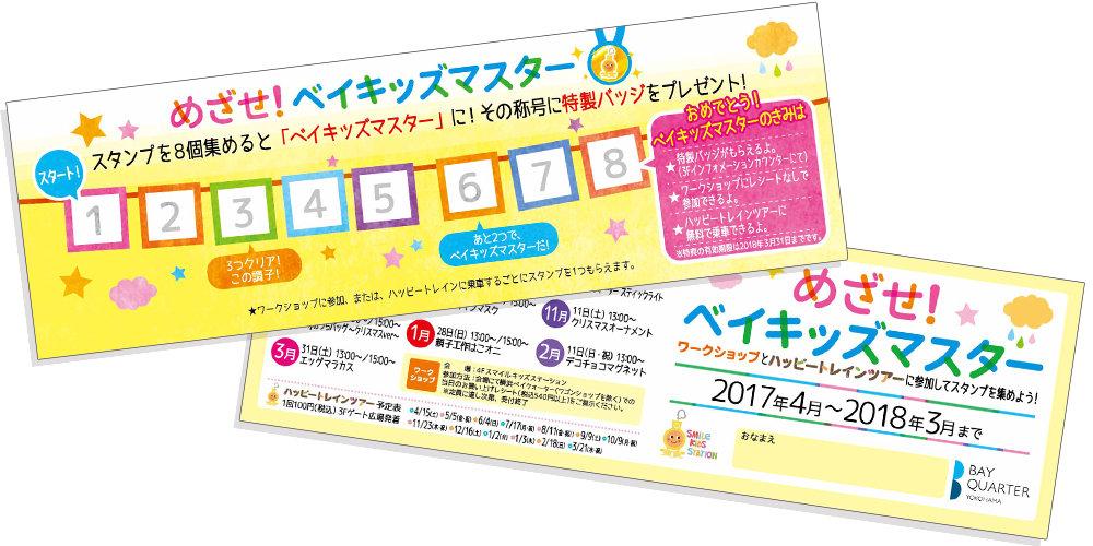 イベントスタンプカード