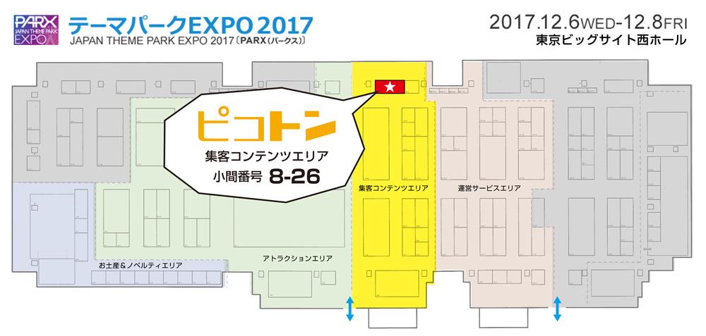 「テーマパークEXPO2017」ピコトン出店場所。集客コンテンツエリア、小間番号8-26