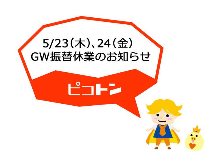 2019GW振替休業お知らせ