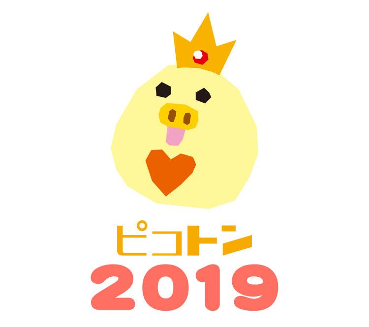 2019年ご挨拶!