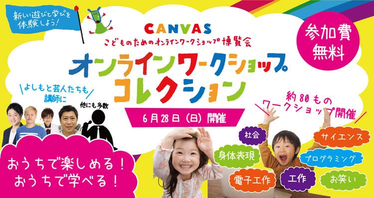 6/28(日)にオンラインワークショップコレクションが開催されます!