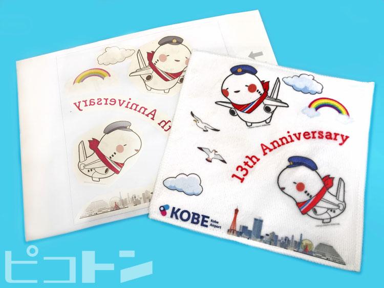 神戸空港の「そらやん」を使用したアートタオル。