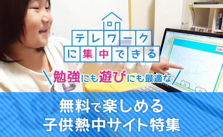 無料で楽しめる子供熱中サイトを特集します!