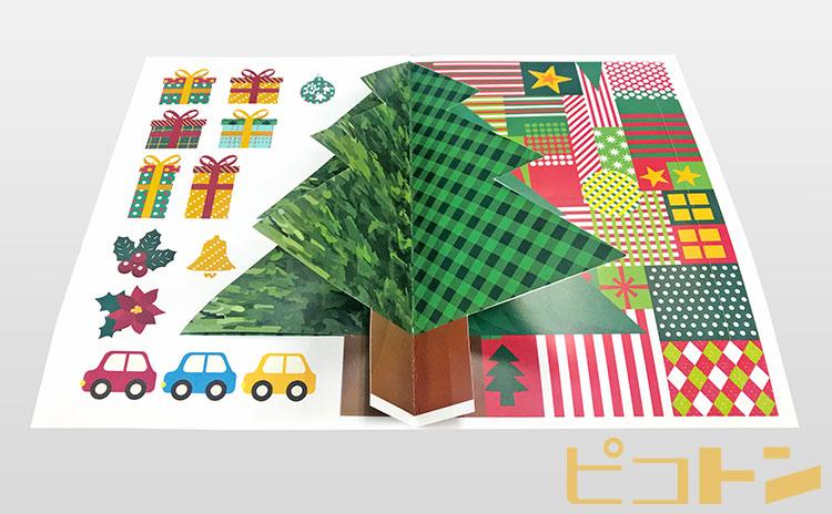 工作ブック~クリスマスツリーver.~