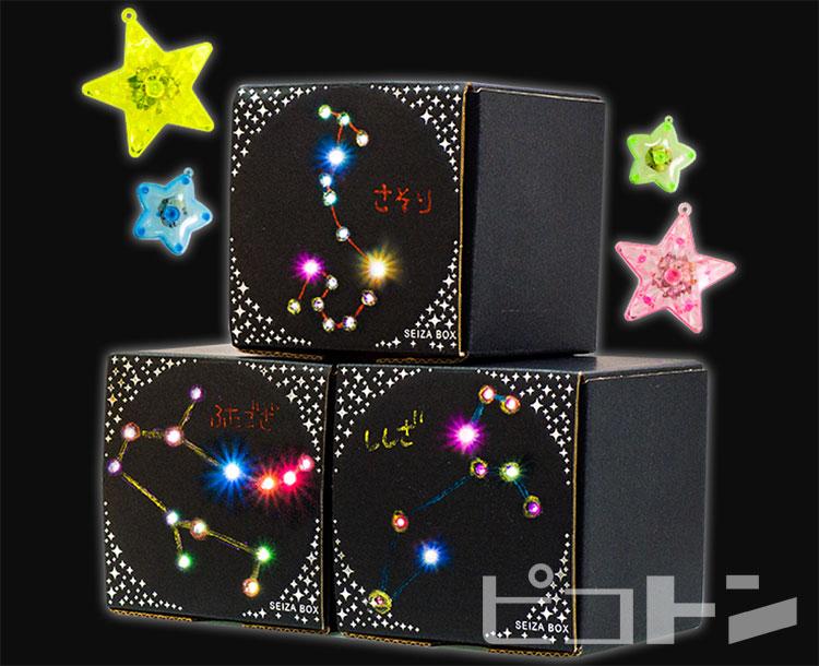 星の部分の穴が光る『星座ボックス』