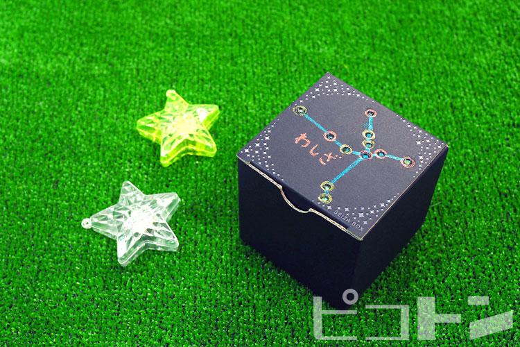 ボックスの中に星形のライトを入れます。