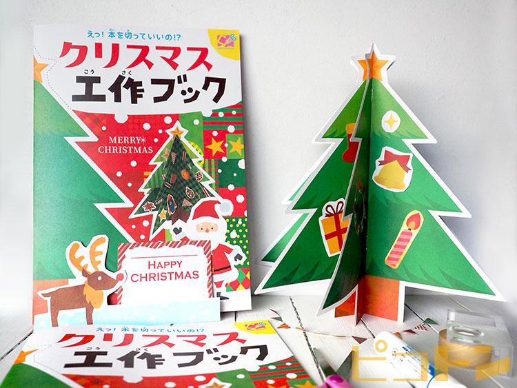 クリスマス「工作ブック」