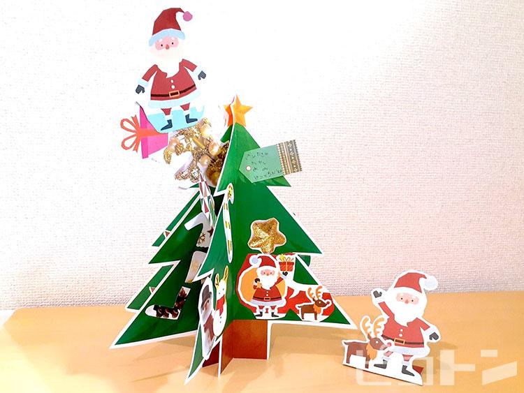 1冊の本から可愛いクリスマスツリーが誕生します!