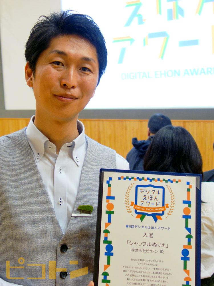 第6回デジタルえほんアワード入賞の賞状をいただきました!