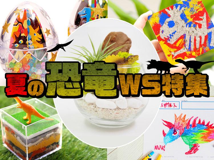 夏の恐竜ワークショップ特集!