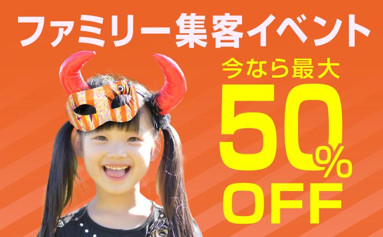 ハロウィンイベント最大50%OFF!