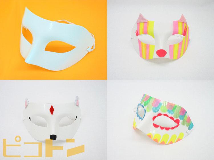 シンプルな素体から、様々なデザインのマスクを生み出すことができます。