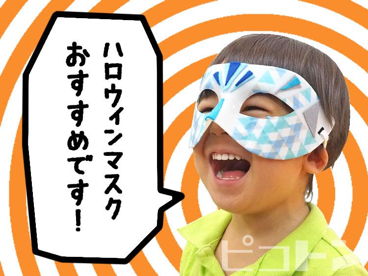 ハロウィンマスク、おすすめです!!