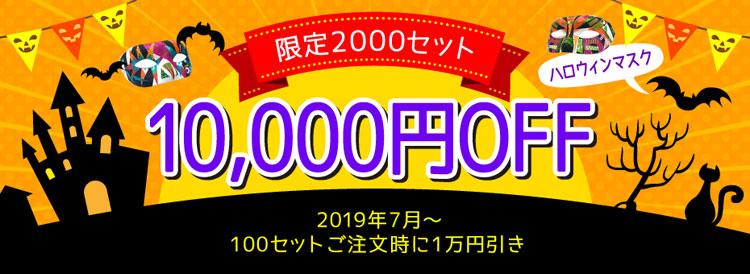 ハロウィンマスク10000円オフ!