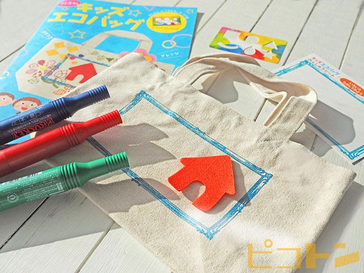 新商品の個包装「キッズエコバッグ」工作キットをぜひお試しください!