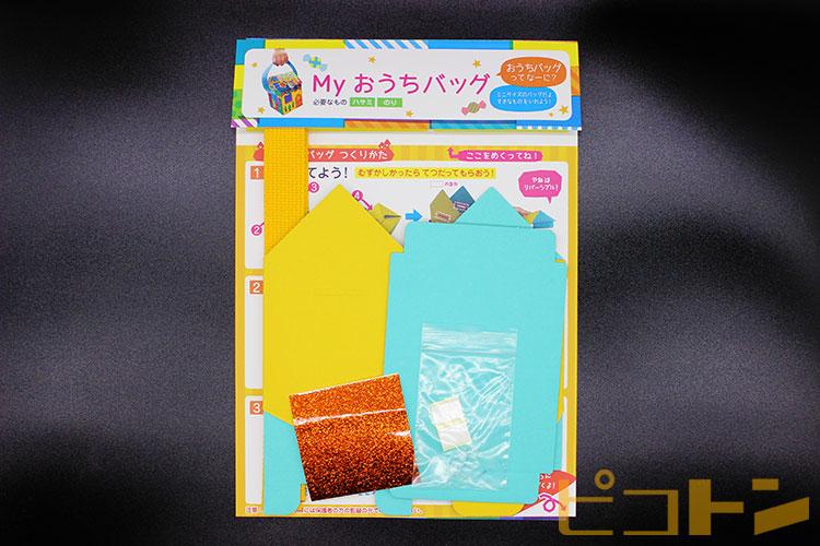 人気の「Myおうちバッグ」も個包装キットになりました。