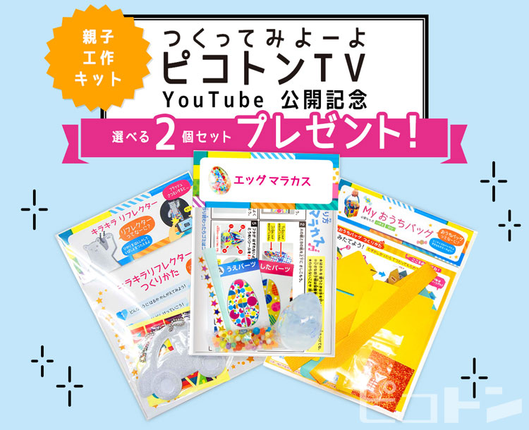 「つくってみよーよ ピコトンTV」公開記念プレゼントキャンペーン中!