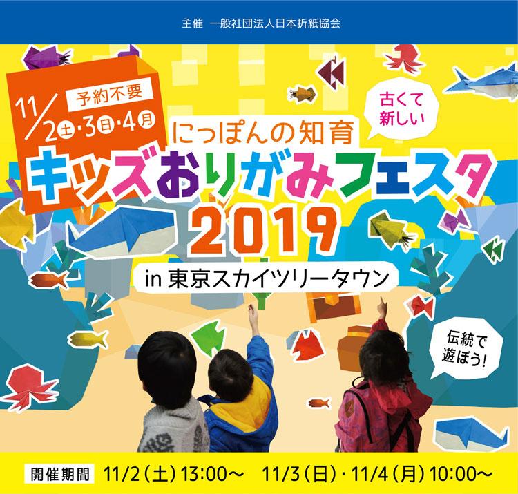 キッズおりがみフェスタ2019が開催されます!