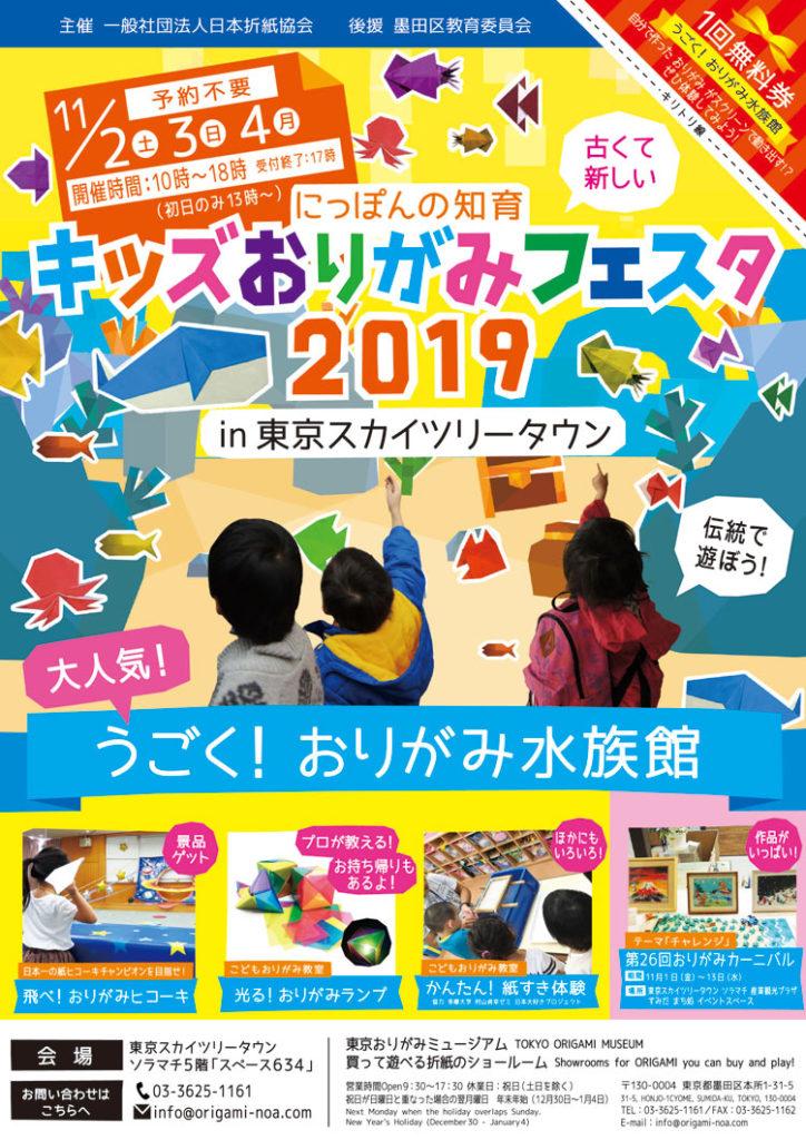 キッズおりがみフェスタ2019のポスター。