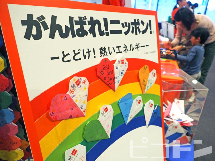 エネオスさまではおりがみを使用して日本の応援メッセージを集めていました。
