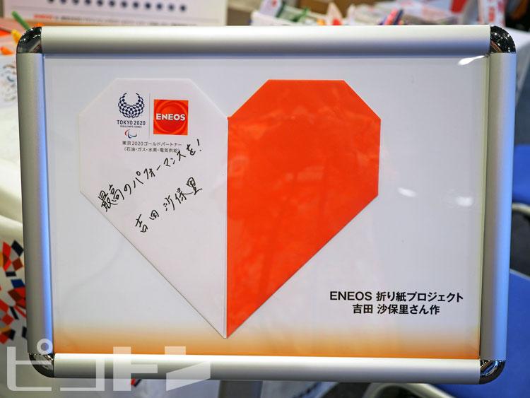 吉田沙保里さんのメッセージも展示されていました。