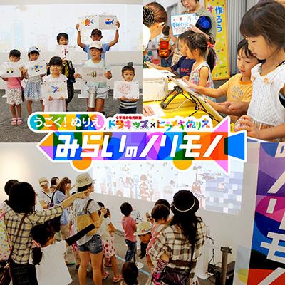 東芝未来科学館×ミューザ川崎 夏ラボ2014 うごく!ぬりえ みらいのノリモノ