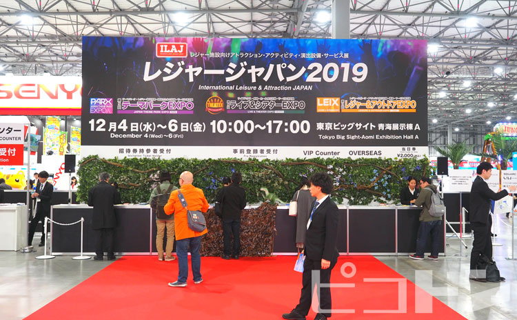 レジャージャパン2019の入り口です。