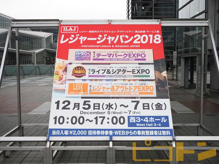 レジャージャパン2018の看板です。
