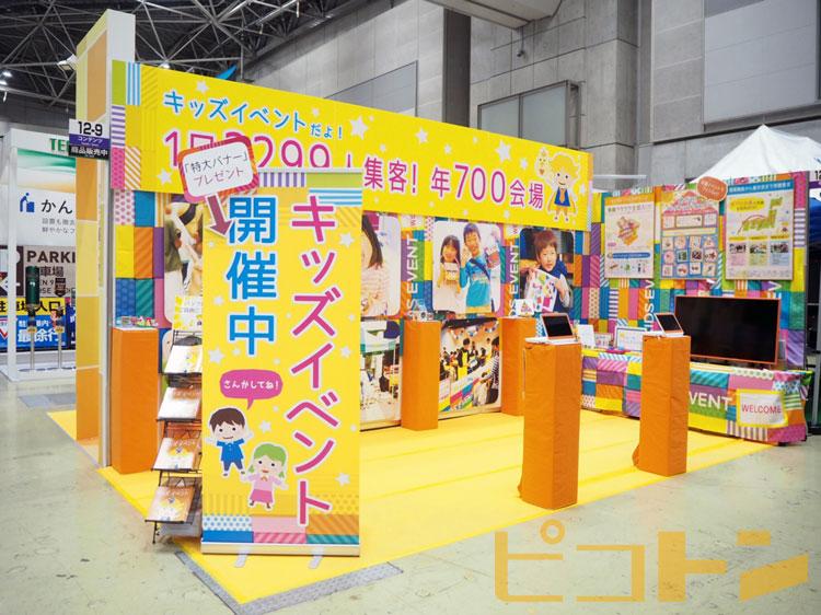 レジャージャパン・テーマパークエキスポのピコトンブースです。