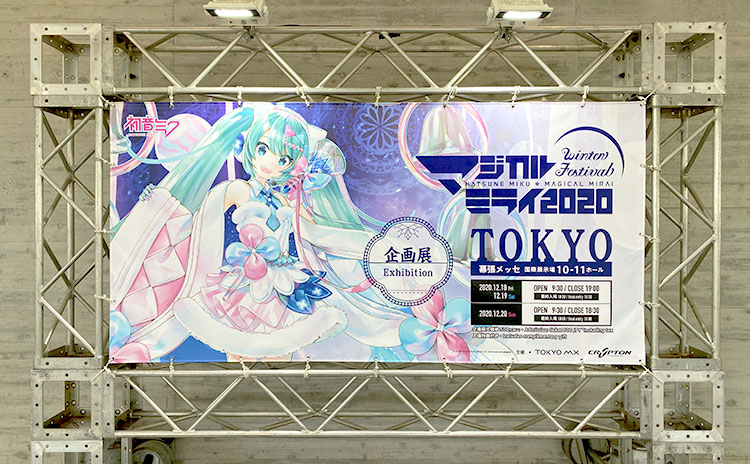 初音ミク「マジカルミライ2020」TOKYOの入り口看板