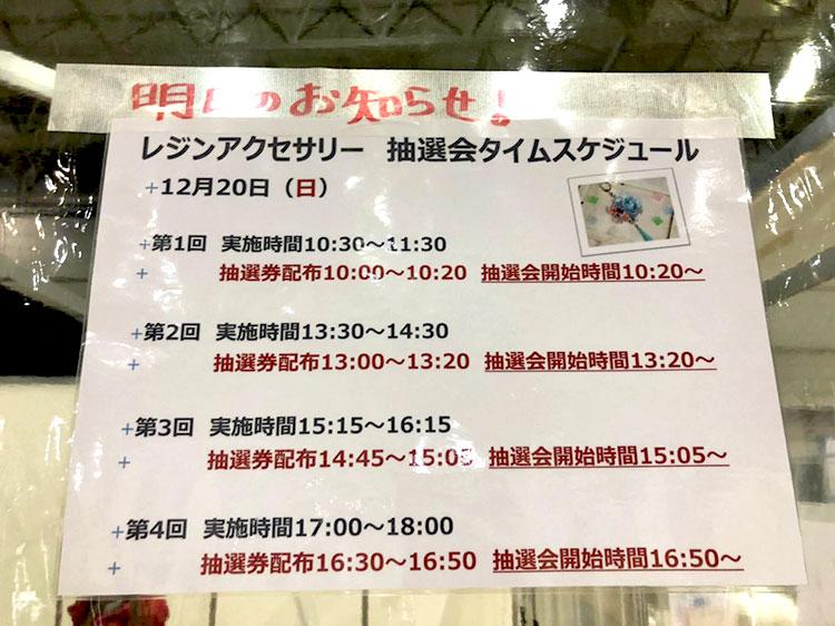 事前予約制のワークショップは当日枠もあり、抽選会を行いました。