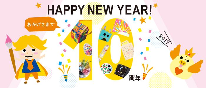HAPPY NEW YEAR!2017