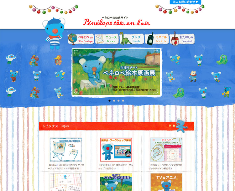 ペネロペ公式サイト