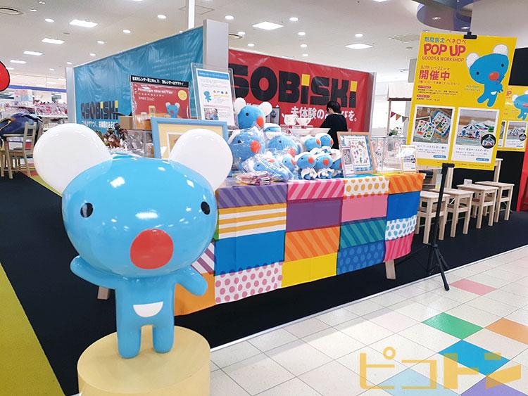 伊勢丹立川店7階にある「アソビスキー」さまのブースでイベントが行われました。