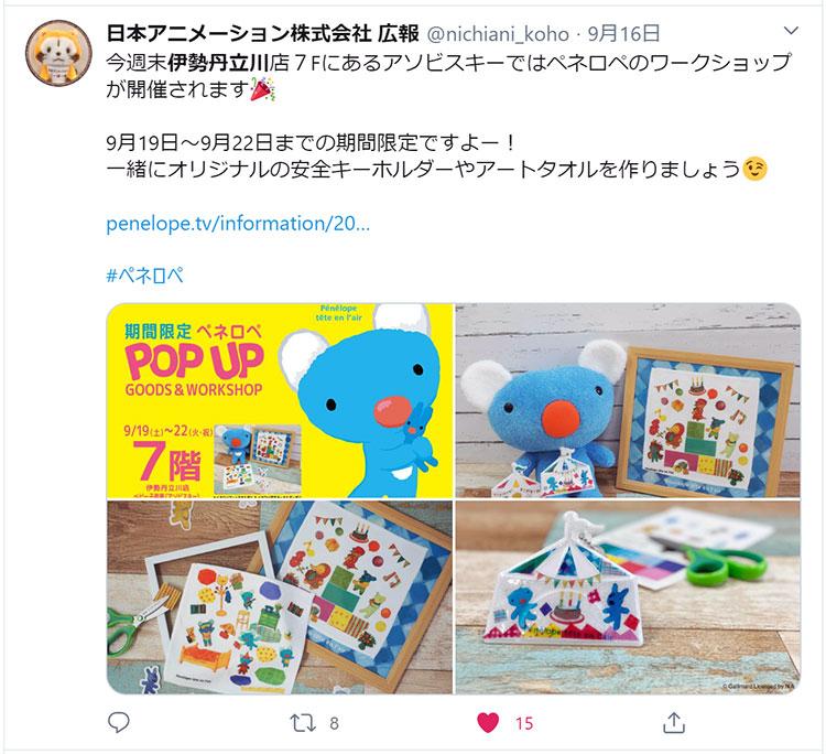 日本アニメーションさまのイベント告知ツイート