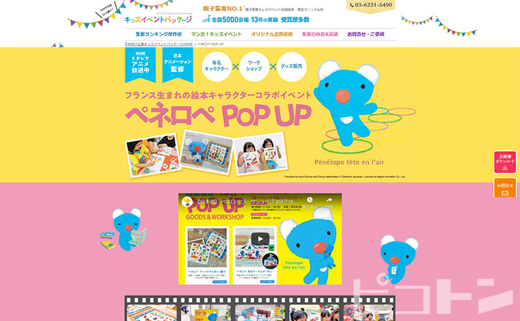 「ペネロペ POP UP」の特設ページを公開しました。