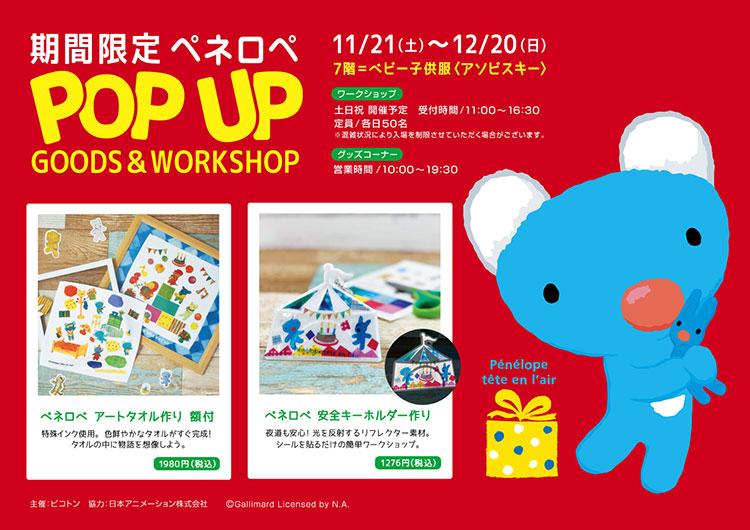 「ペネロペ POP UP」伊勢丹 立川店のポスター