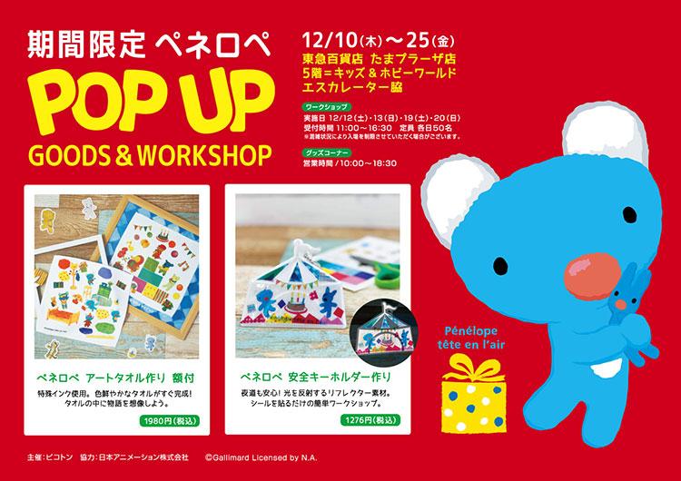 「ペネロペ POP UP」東急百貨店 たまプラーザ店ポスター