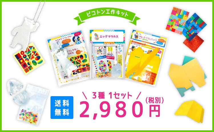 ピコトン工作キット3種類1セット2980円!