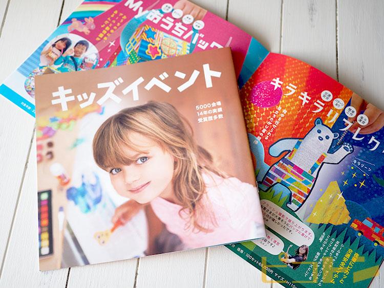 カラフルでビタミンカラーに満ちた冊子になりました。
