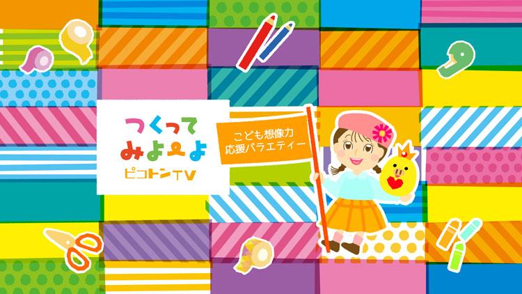 YouTubeチャンネル「ピコトンTV」よろしくお願いします☆