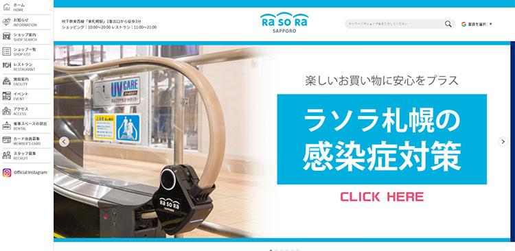 ラソラ札幌のサイトトップ。