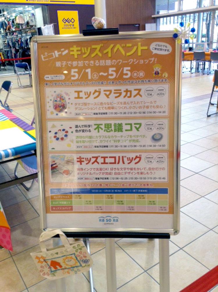ラソラ札幌でのイベントポスター。